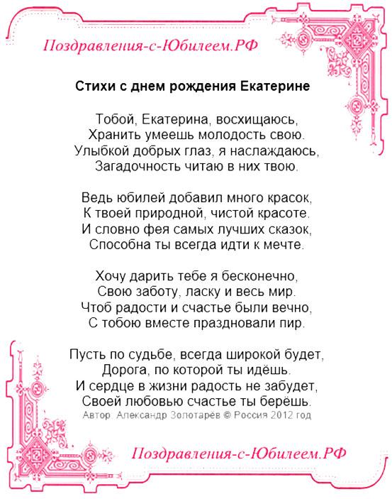 сувенирах стихи поздравления с юбилеем для екатерины кадочников, личная