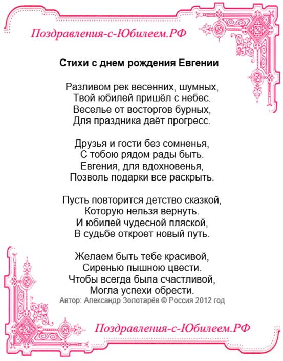Стихи с днем рождения евгения девушка