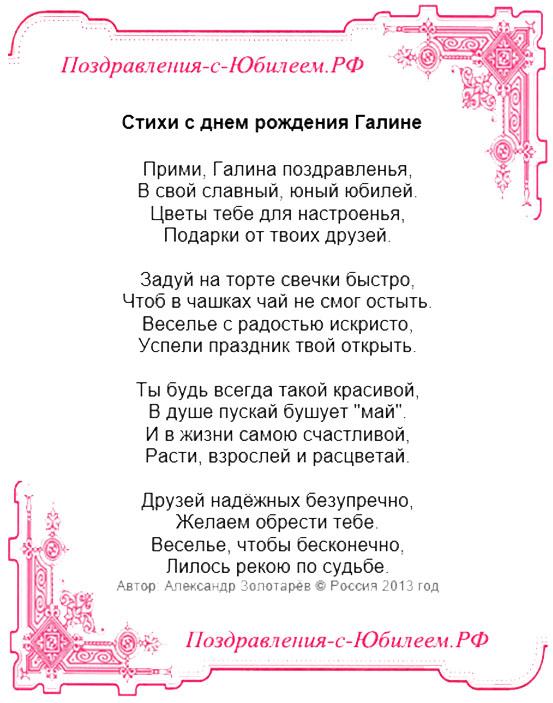 Стихи о галине прикольные