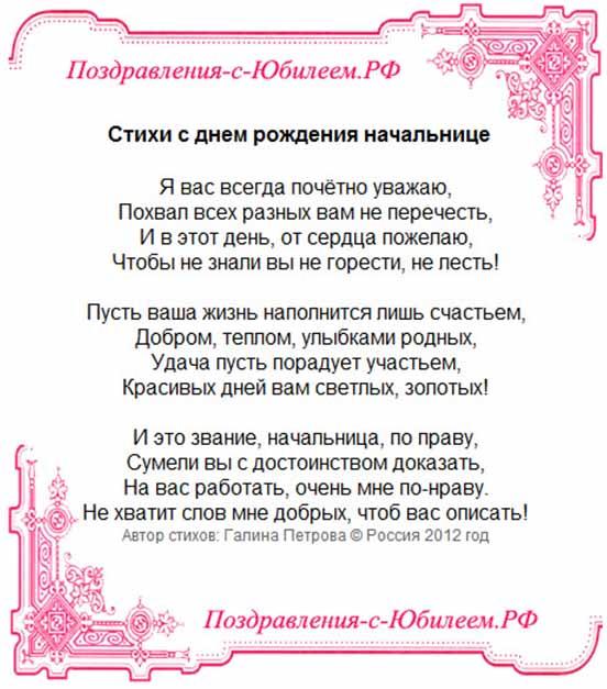 поздравление начальнице с днем рождения в стихах гардеробная фото обзор