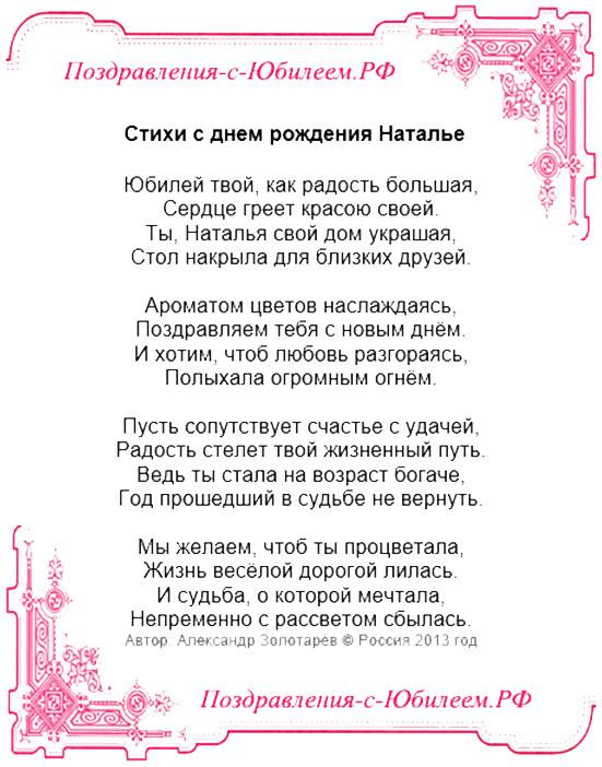 Стихи поздравления с юбилеем для натальи