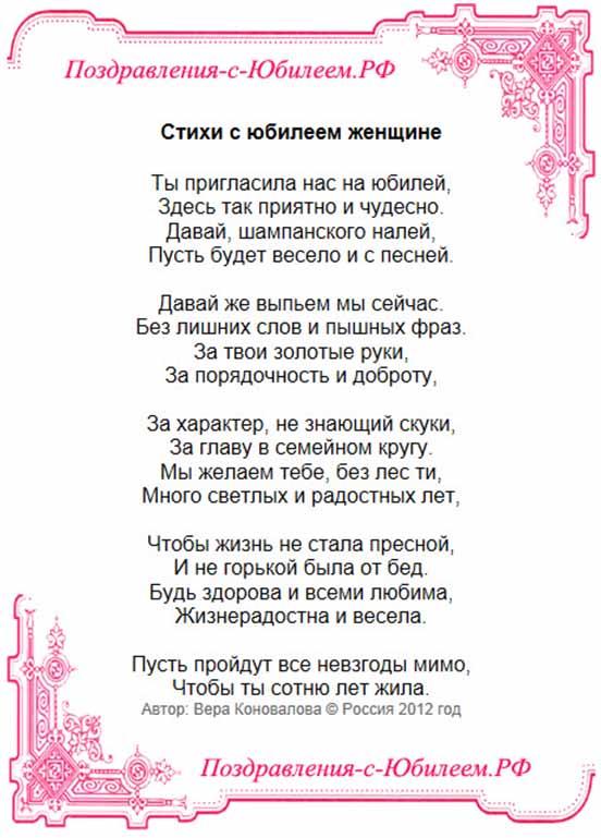 стихи на юбилей для двоих мероприятий челябинске