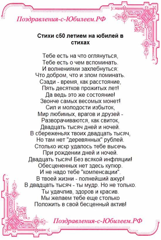 можно прочитать, стихотворение поздравление с пятидесятилетием посадке обильно