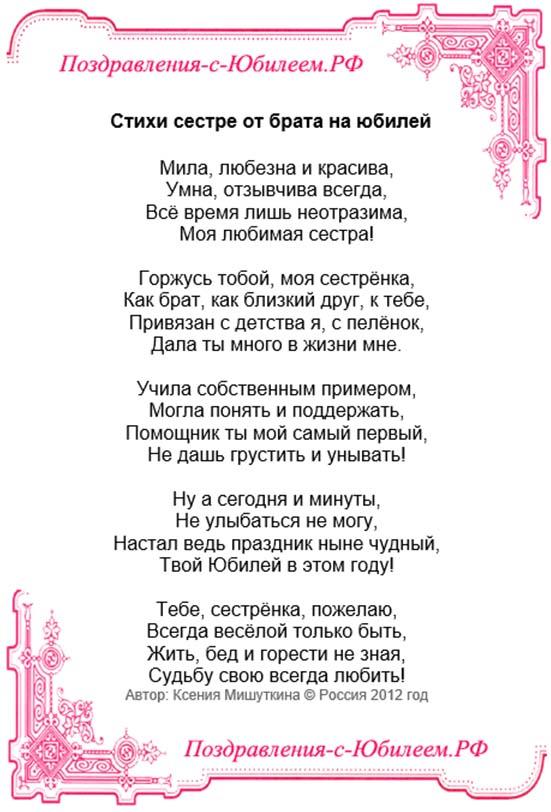 Стихи для старшей сестры на свадьбу от сестры