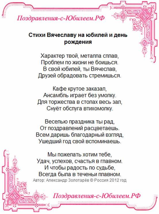 Поздравительная открытка с днем рождения вячеслав, марта