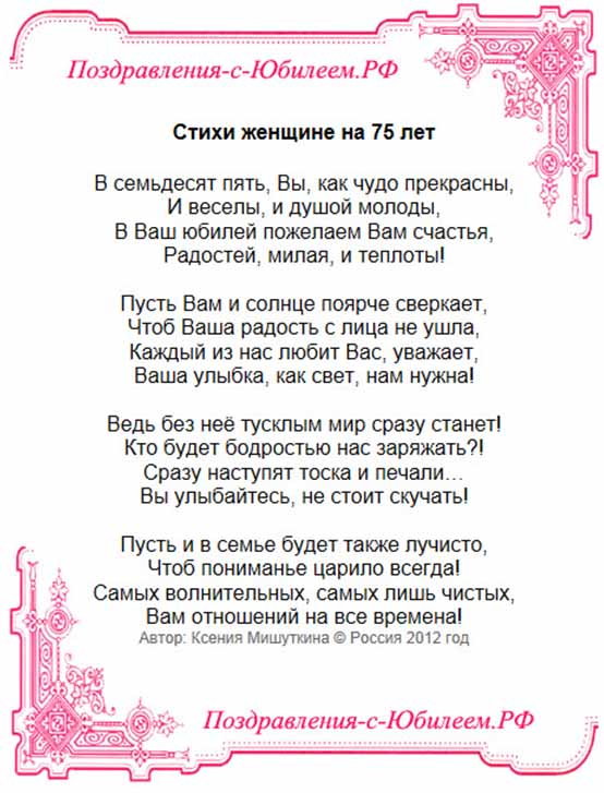 Стихи и поздравления на 75 лет