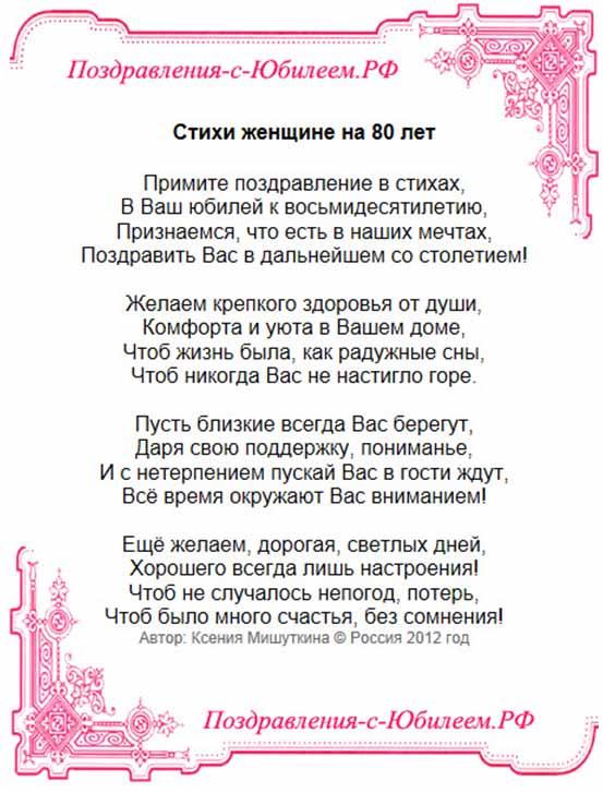 Пять, открытка с юбилеем 80 лет женщине в стихах красивые