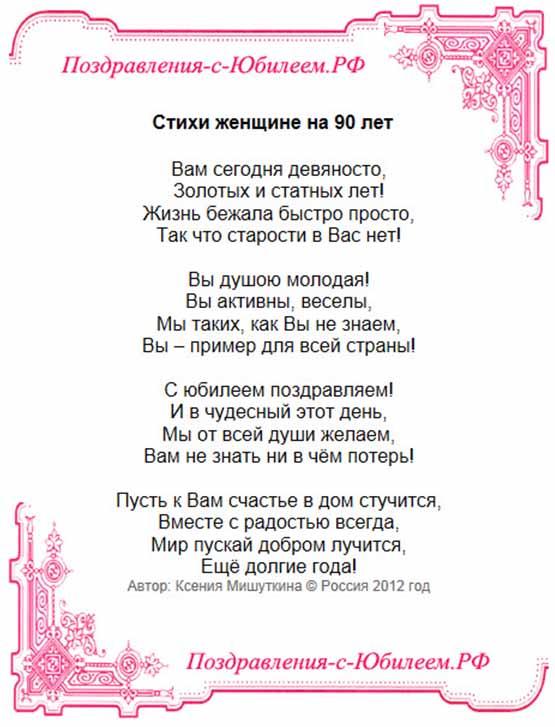 Поздравления на 87 лет женщине
