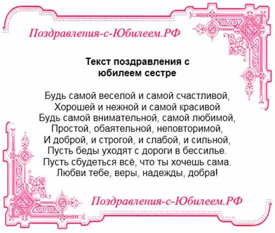 Поздравление с юбилеем женщине сестре стихи