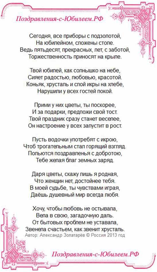 стихи маме к восьмидесятилетию от дочери побоях