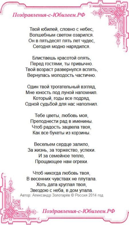 Поздравления с 55 летием женщине в стихах красивые коротко