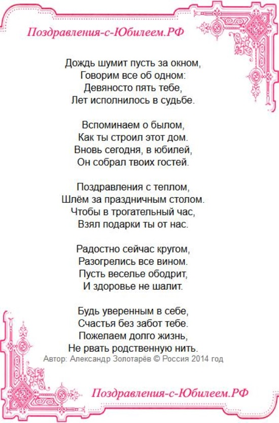 Сайт поздравления с юбилеем рф, казанской
