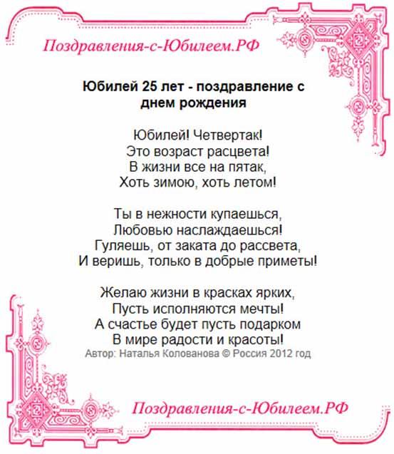 Стихотворение с 25 летием дочери