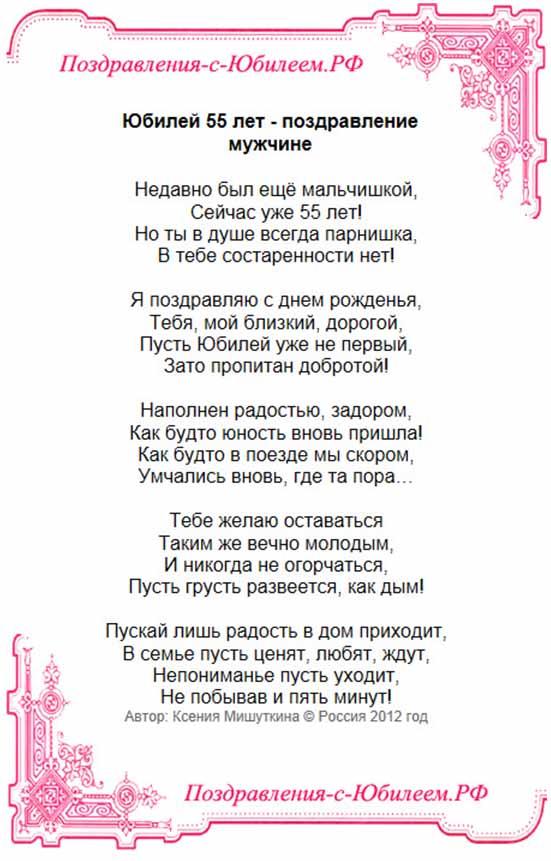 Смешные стихи на 55 лет мужчине