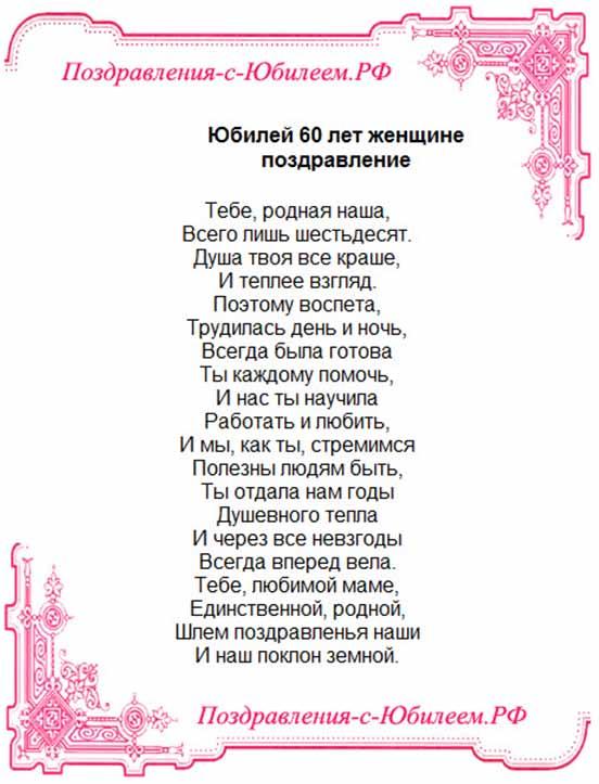 Текст поздравления с 60 летием женщине