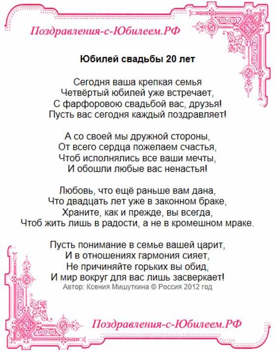 Поздравление мужу в стихах на 20 лет свадьбы