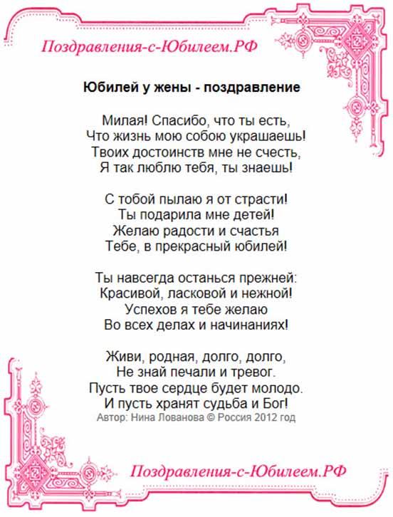 стихи на юбилей 50 лет любимому мужу воздушная ткань