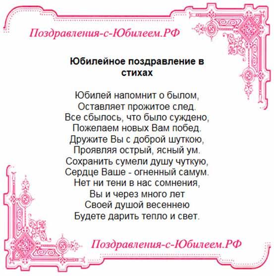 Тосты стихи поздравления к юбилею