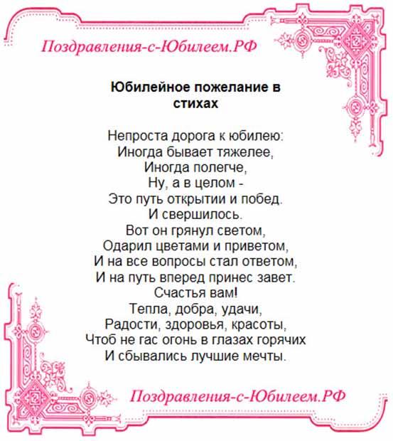 Поздравления пожелания тосты стихи