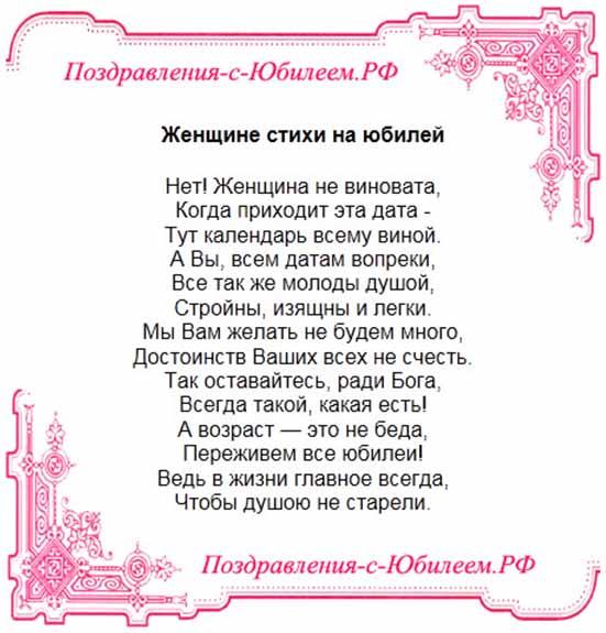 застала веселые поздравления в стихах юбилярше коттеджей барнаул предложения