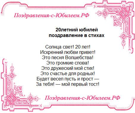 Поздравительная открытка «20летний юбилей поздравление в стихах»