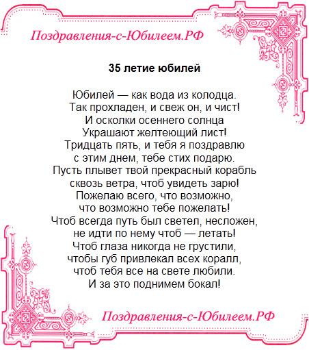 Поздравительная открытка «35 летие юбилей»
