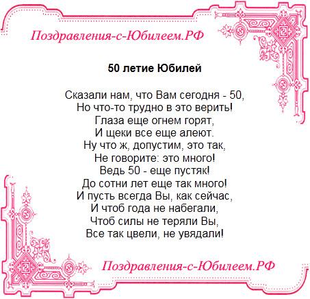 Поздравительная открытка «50 летие Юбилей»
