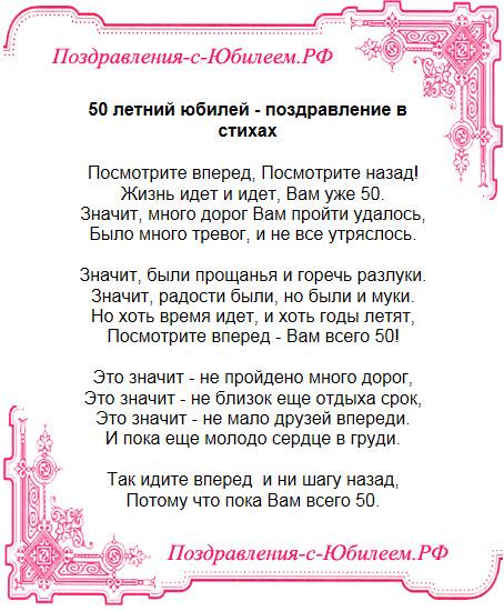 Поздравительная открытка «50 летний юбилей - поздравление в стихах»