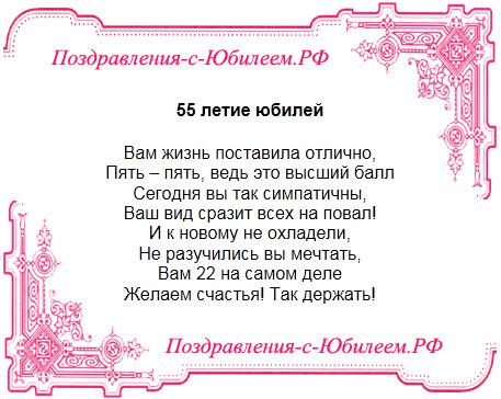 Поздравительная открытка «55 летие юбилей»