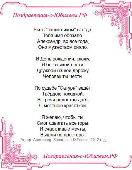 Поздравительная открытка «Александру поздравление с днем рождения»