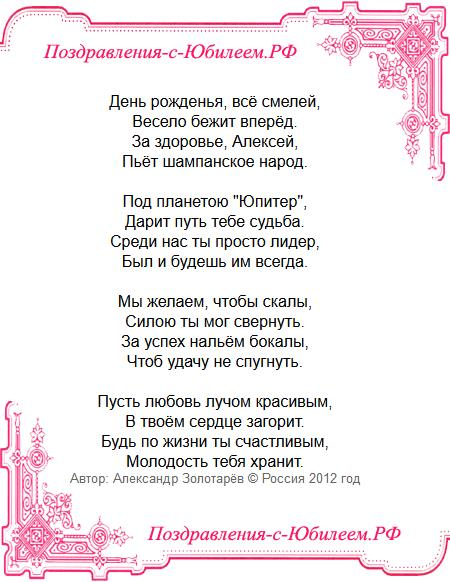 Поздравительная открытка «Алексею поздравление с днем рождения»