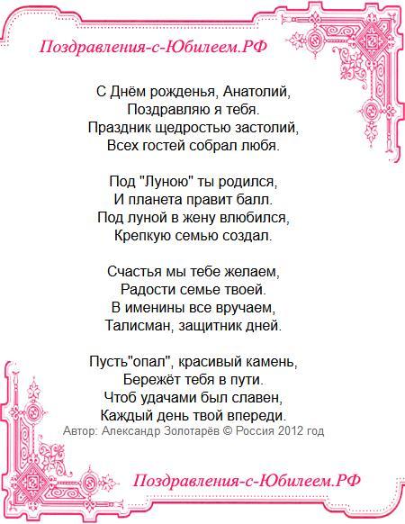 Поздравительная открытка «Анатолию поздравление с днем рождения»