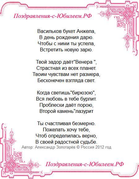 Поздравительная открытка «Анжеле поздравление с днем рождения»