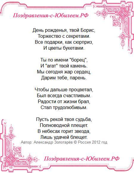 Поздравительная открытка «Борису поздравление с днем рождения»
