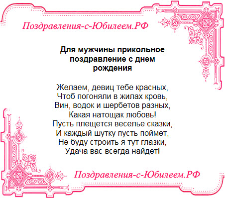 Поздравительная открытка «Для мужчины прикольное поздравление с днем рождения»