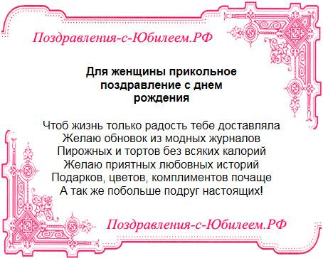 Поздравительная открытка «Для женщины прикольное поздравление с днем рождения»