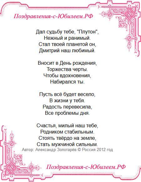 Поздравительная открытка «Дмитрию поздравление с днем рождения»