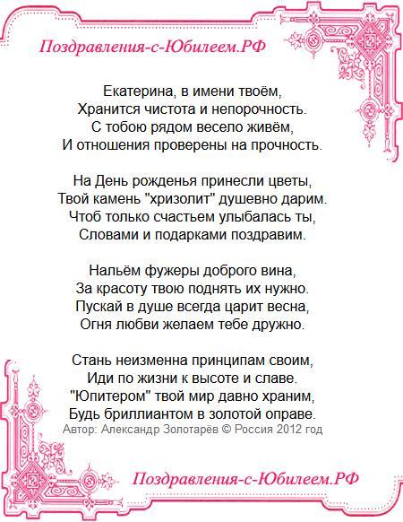Поздравительная открытка «Екатерине поздравление с днем рождения»
