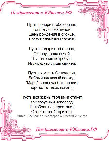 Поздравительная открытка «Евгении поздравление с днем рождения»