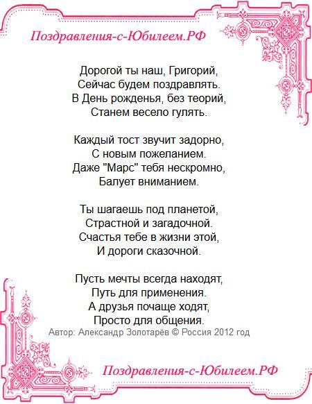 Поздравительная открытка «Григорию поздравление с днем рождения»