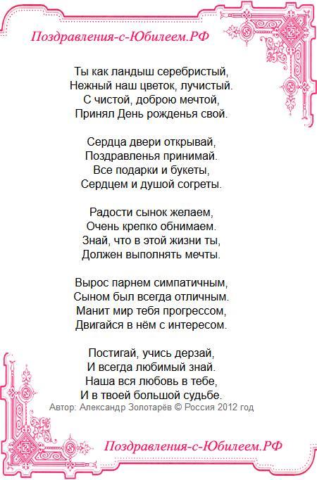 Поздравительная открытка «Хорошие стихи для сына на день рождения»
