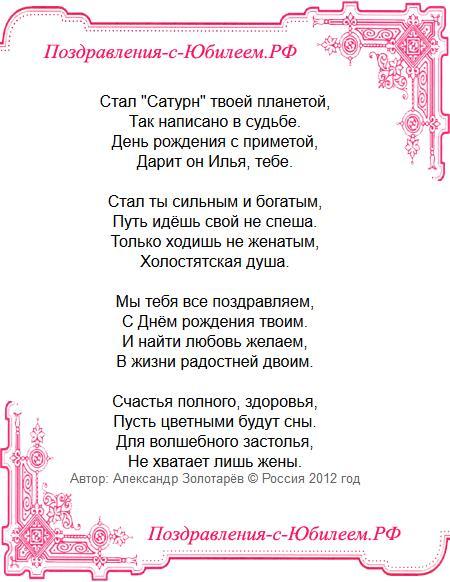 Поздравительная открытка «Илье поздравление с днем рождения»