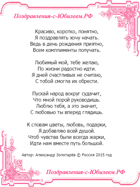 Стихи с поздравлением с днем рождения любимого человека