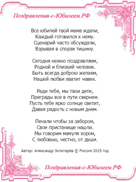 Стихотворение с др маме парня