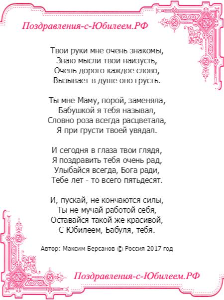 Поздравление с днем рождения женщине в стихах красивые маме мужа