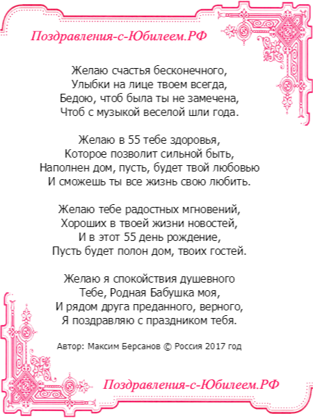 Поздравление с днем рождения бабушке в стихах 55 лет