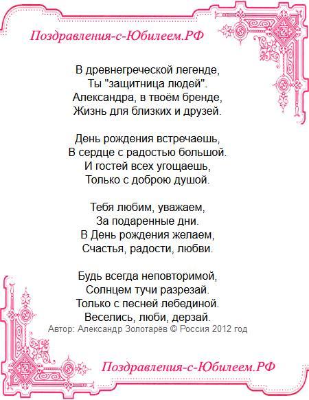 Поздравительная открытка «Красивые стихи Александре на день рождения»
