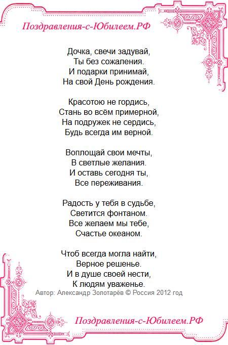 Поздравительная открытка «Красивые стихи для дочери на день рождения»