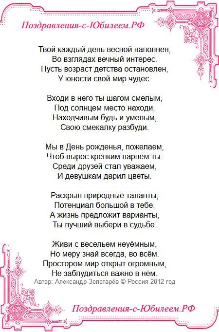 Поздравительная открытка «Красивые стихи для парня на день рождения»