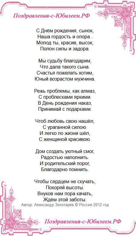 Поздравительная открытка «Красивые стихи для сына на день рождения»